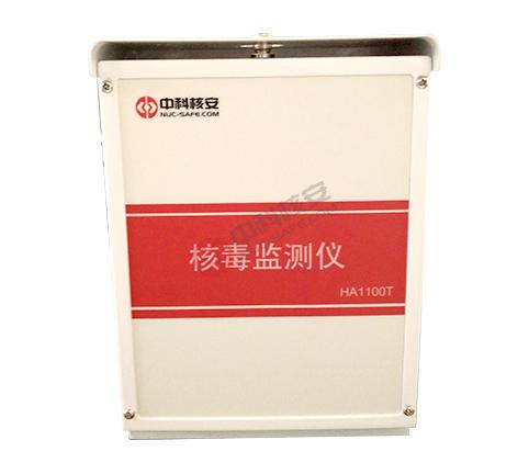 HA1120 核辐射&毒剂监测系统