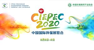 金沙博彩9949诚邀您参加第18届中国国际环保...