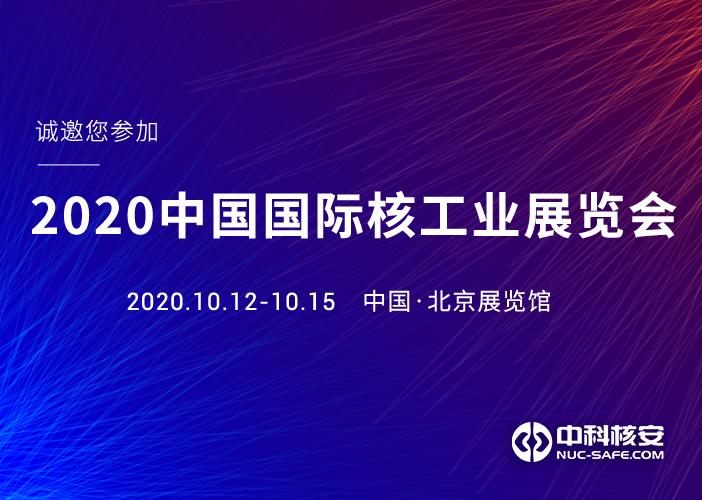 金沙博彩9949诚邀您参加2020第十六届中国国...